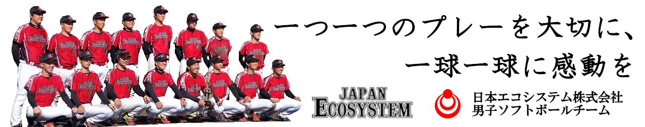 エコ システム 日本 日本エコ・システムズ株式会社